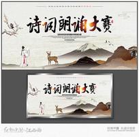 中国风诗词朗诵大赛海报设计