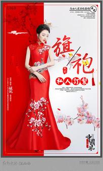 中国风唯美旗袍海报
