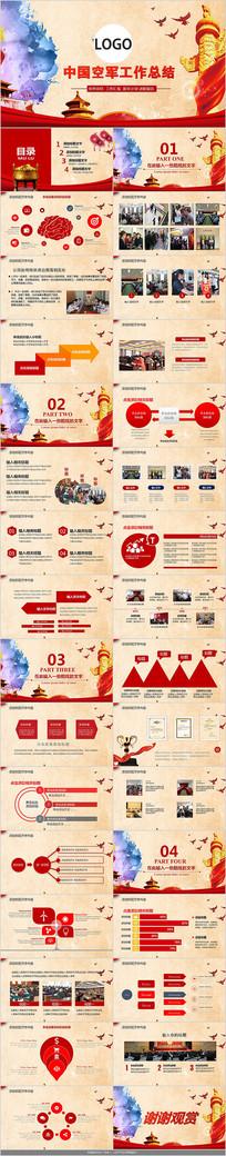中国空军会工作总结PPT模板