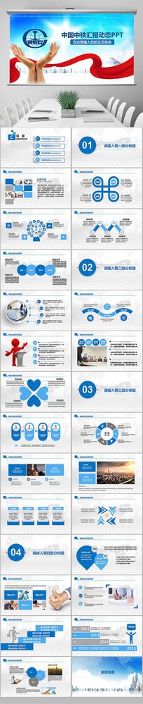 中国中铁集团工作计划PPT