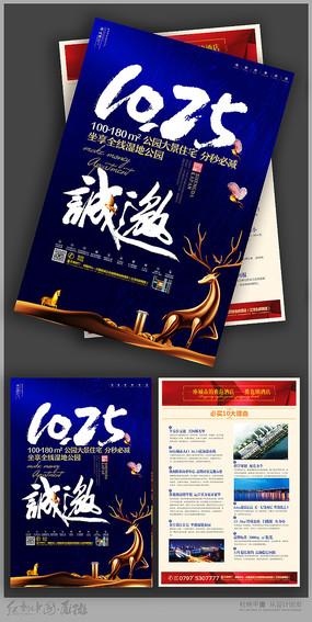 中式地产开盘宣传单