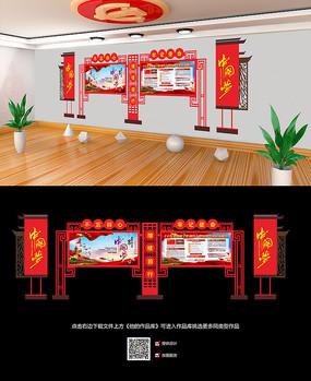 3D立体十九大精神党建宣传栏