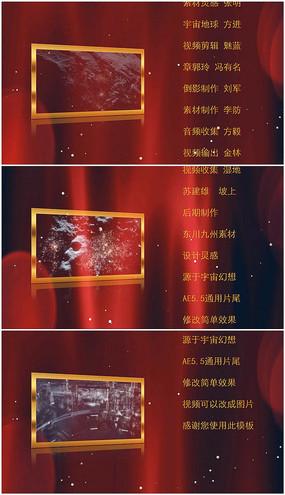AE通用电影片尾字幕视频模板