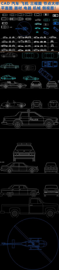 CAD汽车飞机三视图节点大样 dwg