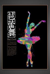 芭蕾舞艺术海报