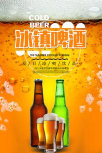 冰镇啤酒海报设计