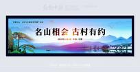 炫彩精品名山古村旅游宣传展板
