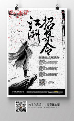 创意中国风招聘宣传海报