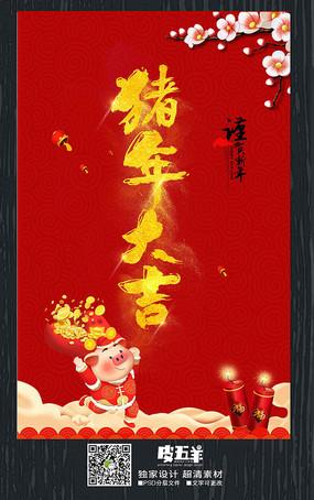 创意猪年大吉宣传海报图片