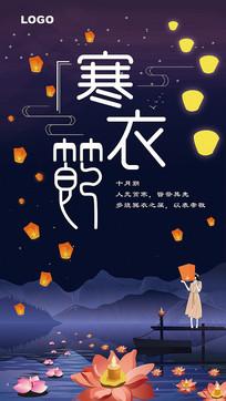 传统节日寒衣节创意海报