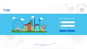 登陆页面设计