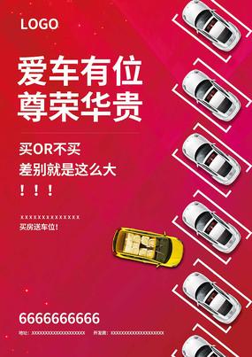 地产车位海报设计
