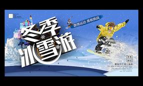 冬季冰雪旅游滑雪运动培训海报