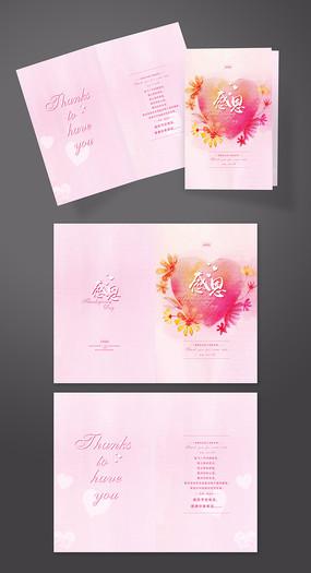 粉色水彩简约感恩节贺卡设计