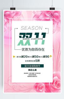 粉色小清新双十一海报