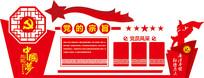 高端红色党的宗旨背景墙