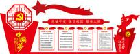 高端红色党员背景墙设计