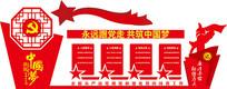 高端红色入党文化墙设计