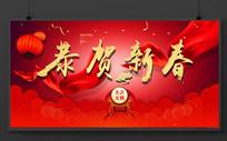 恭贺新春大气红色展板