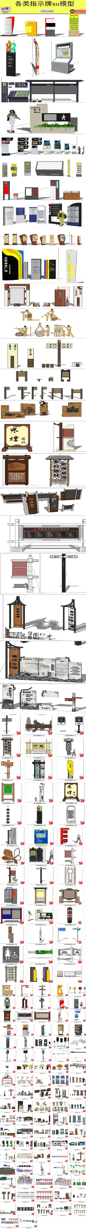 古镇景区导视系统设计