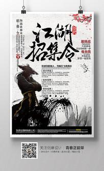 江湖召集令中国风招聘广告
