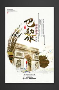 简约巴黎旅游海报设计