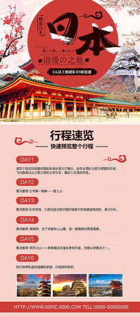 简约清新日本旅游展架设计