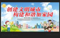 简约文明城市宣传海报