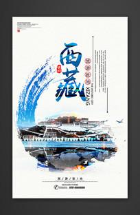 简约西藏旅游海报设计