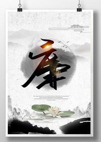廉政中国风海报