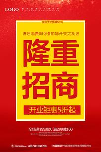 隆重招商海报