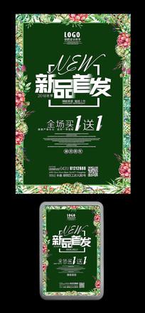 绿色清新花朵新品上市海报