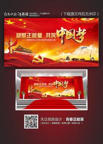 凝聚正能量共筑中国梦展板