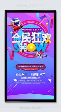 全民狂欢炫彩双11活动海报