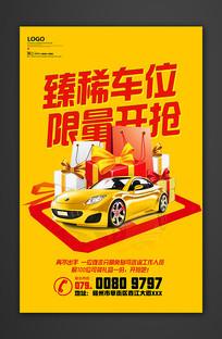 热销地产车位海报设计