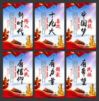 十九大宣传标语党建展板