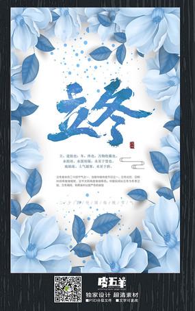 时尚二十四节气立冬宣传海报