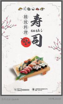 寿司宣传促销海报