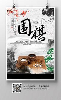 水墨围棋文化宣传海报