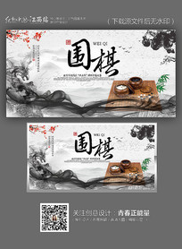 水墨中国风围棋宣传海报