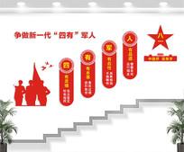 四有军人部队楼梯文化墙