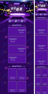 淘宝嘉年华双11手机端首页模板