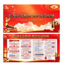 宪法日宣传展板设计