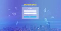 智慧城市信息共享平台登录界面设计
