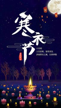 中国传统寒衣节新型创意海报