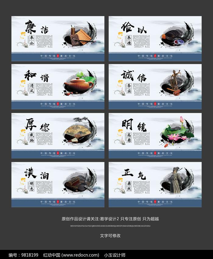 中国风党风廉政文化展板设计图片