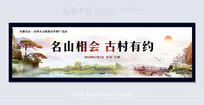 中国风大气名山古村旅游展板