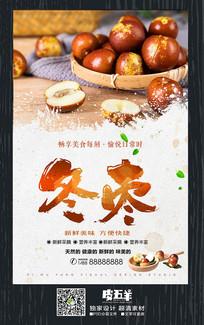 中国风冬枣促销海报