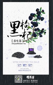 中国风黑枸杞促销海报