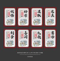 中国风校园文化教育展板